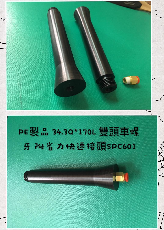1051107集暉-PE製品 D103-34.3-170