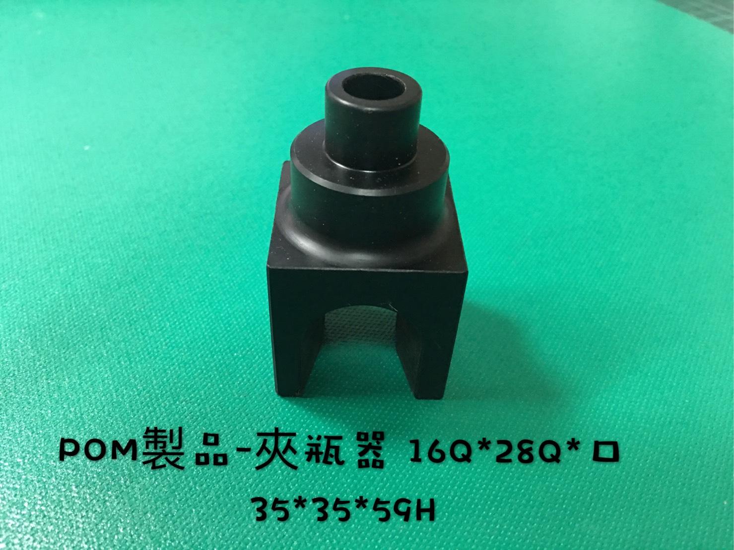 1060103黑松-劉振欽-POM製品-夾瓶器 D108-16-28-35-35-59
