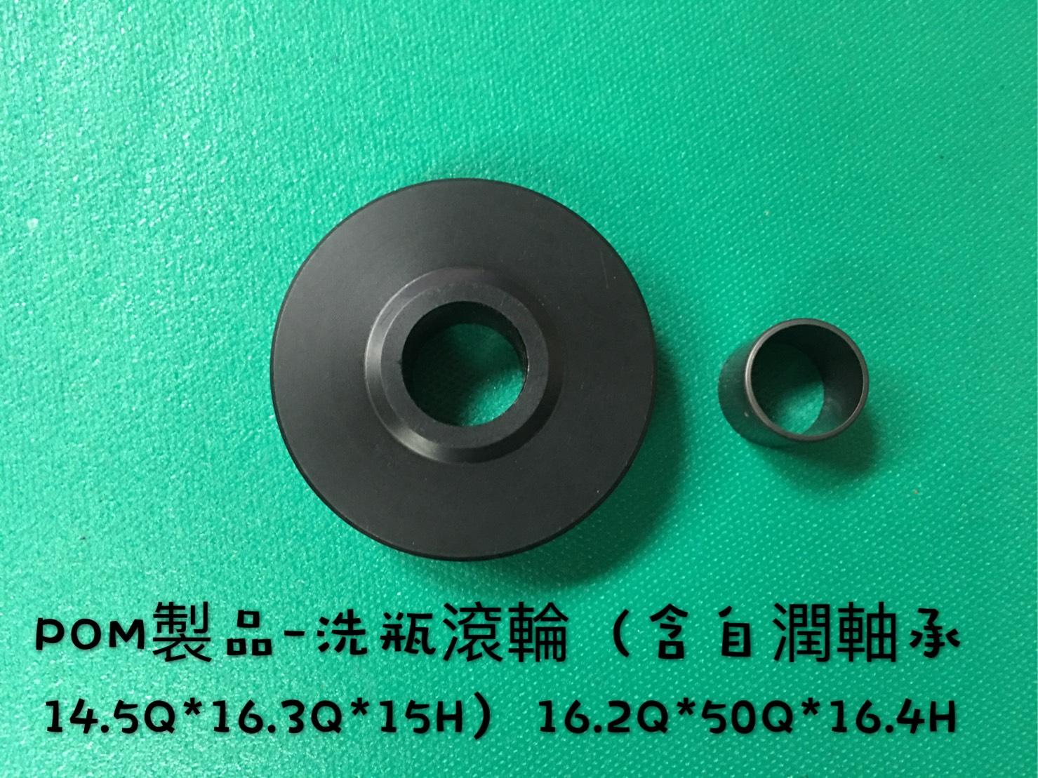 1060103黑松-劉振欽-POM製品-洗瓶滾輪 D108-16.2-50-16.4