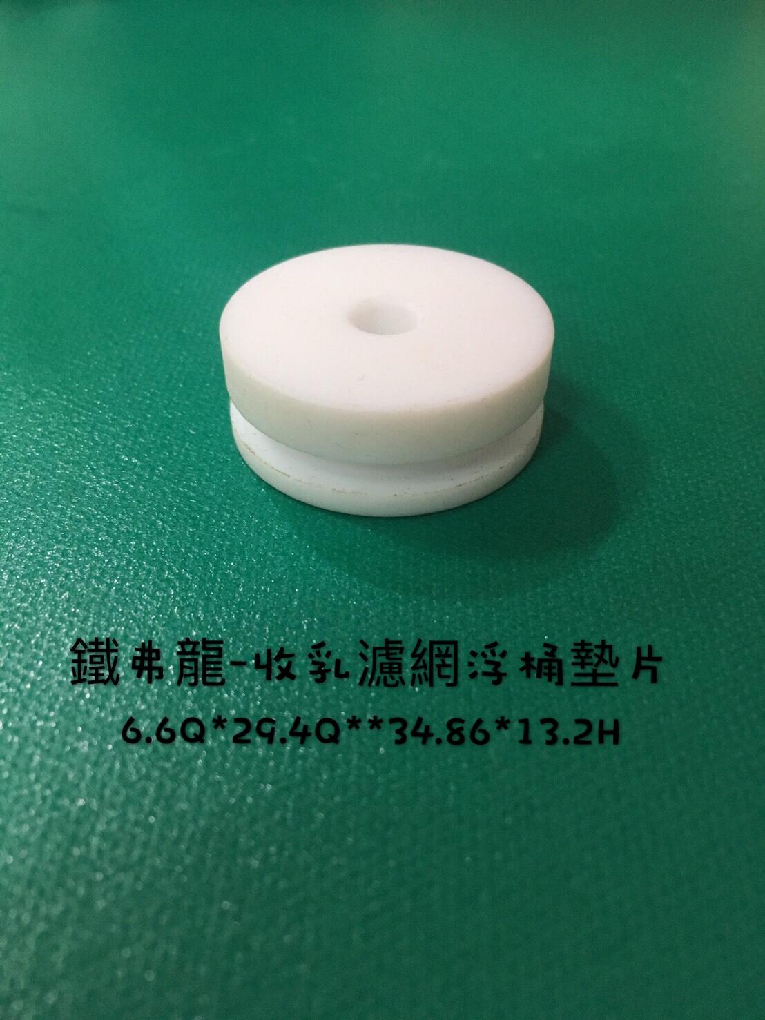 1060125統一-劉康宇-鐵弗龍收乳濾網浮桶墊片 D110-6.6-9.4-34.86-13.2
